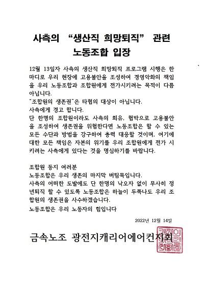 [공고] 전국금속노동조합 51차 정기 대의원대회