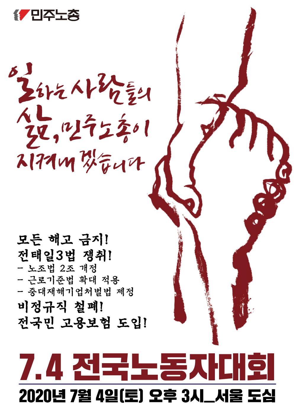 7.4 전국노동자대회 카드뉴스로 미리보기