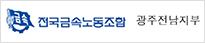 금속노조 광주전남지부